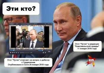 Проверка на дебильность  - 2_Putina.jpg