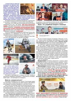 Почему 18.03.2018 на выборы ходить не надо - nenado2.jpg