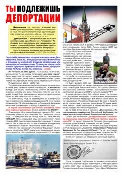 Граждане бывшего СССР будут депортированы В.В.Путин - Deportation1.jpg