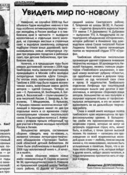 Дискриминация – то злая вьюга под тьмой отписочного круга - Статья Дорожкиной в ТЖ от 23.03.2010 г. о МОНОПОЛИИ в издании книг - взятки даны.jpg