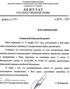 Дискриминация – то злая вьюга под тьмой отписочного круга - 1. Ответ без проверки депутата Госдумы-7 Боярского С.М. .jpg