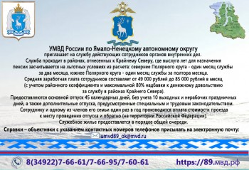 Служба на Севере - Реклама в Интернет-1.jpg