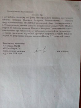 ОПБ ГУ МВД - полный бардак  - IMG_20181030_130507.jpg