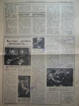 Местная газета..ВИА в ч 6512 - DSCN9924.jpg