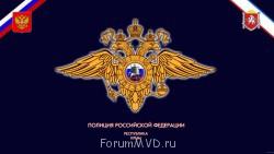 Погоны полиции РФ - Заставка-3-ум.jpg