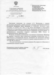 ОПБ ГУ МВД - полный бардак  - 002.jpg