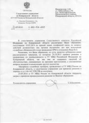 ОПБ ГУ МВД - полный бардак  - 001 (3).jpg